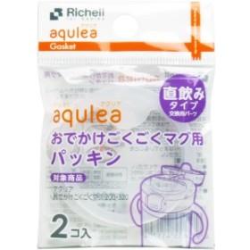 【新品】リッチェル アクリア おでかけごくごくマグ用パッキン 2個入