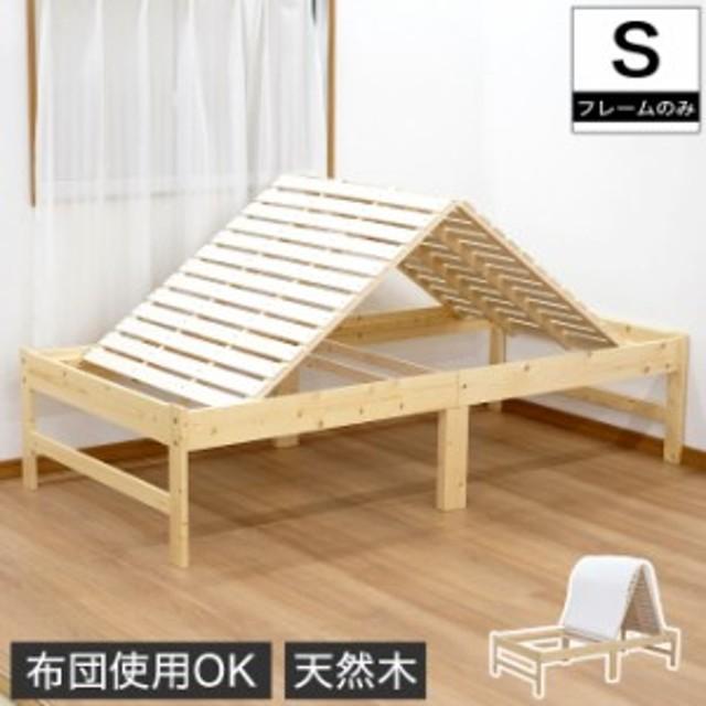 すのこベッド 布団が干せる シングル 幅102×長さ200×高さ46cm ヘッドレス 木製 天然木 パイン材 ナチュラル