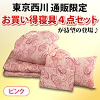 東京西川 お買い得寝具4点セット【ピンク】