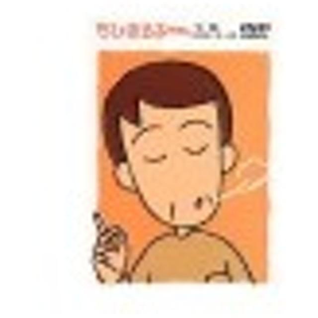 ちびまる子ちゃん全集 1990年11月~12月 [DVD] 中古 良品