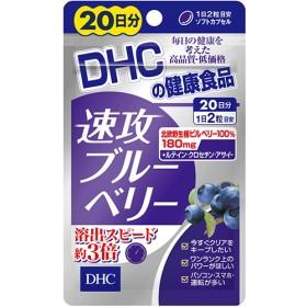 DHC 速攻ブルーベリー 20日分 (40粒)