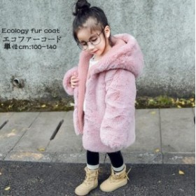 エコファーコード 子供 女の子  長袖 無地 フード付き キッズ ジャケットアウター 可愛い 秋冬