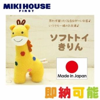 ベビーギフトの店☆ミキハウス mikihouse baby 人形 ぬいぐるみ ソフトトイ プレゼント キリン 動物 キャラクター 日本製 人気 赤ちゃん