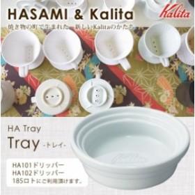 Kalita(カリタ) HASAMI&Kalita HA トレイ 44040