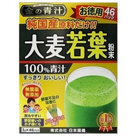 金の青汁 純国産大麦若葉100%粉末