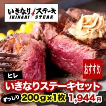いきなりステーキひれ1枚 お肉単品 【※バターソースは付属いたしません】