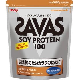 ザバス ソイプロテイン 100 ミルクティー風味 50食分 (1050g)