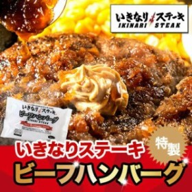 いきなりステーキ ビーフハンバーグ150g ソース付き 個食パッケージ