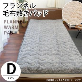 毛布 あったか敷きパッド ダブル 暖かフランネル 洗える 敷パッドシーツ 杢