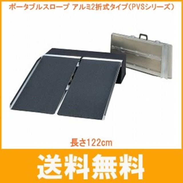 (代引き不可)イーストアイ ポータブルスロープ アルミ2折式 PVS120 長さ122cm (車椅子 スロープ 段差解消スロープ 屋外用) 介護用品