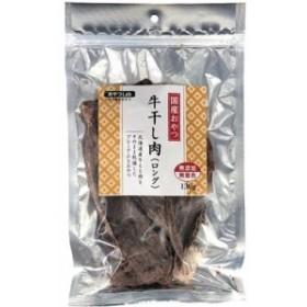 国産おやつ 牛干し肉(130g)[犬のおやつ・サプリメント]