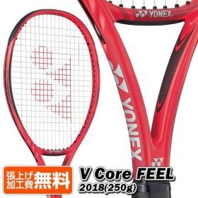 ヨネックス(YONEX) 2018 VCORE FEEL Vコアフィール(250g) フレイムレッド 海外正規品 18VCFGE 硬式テニスラケット[AC]ブイコア