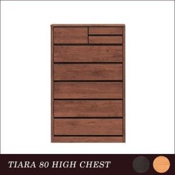 タンス チェスト ハイチェスト ティアラ 80 6段 衣類 開梱設置・送料無料