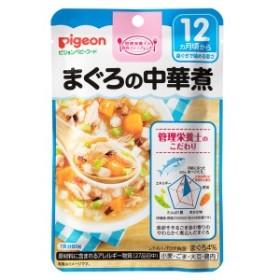 ピジョンベビーフード 食育ステップレシピ まぐろの中華煮 12ヵ月頃から 80g