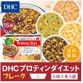 dhc ダイエット食品 【メーカー直販】【送料無料】DHCプロティンダイエット フレーク 15袋入