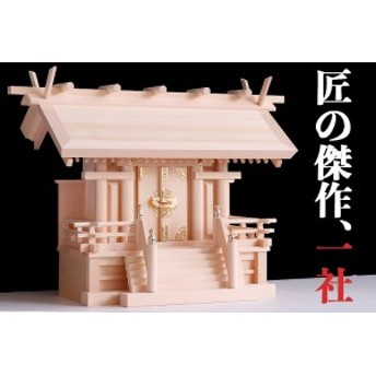 匠造り ■ 木曽ひのき ■ 厚屋根 ■ 極上一社 ■ 瑞穂 ■ 最高級 一社 神棚