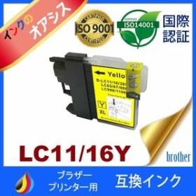 LC16 LC16Y イエロー 互換インクカートリッジ インク ブラザー