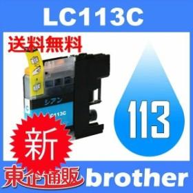 LC113 LC113-4PK LC113C シアン 互換インクカートリッジ brother ブラザー 送料無料