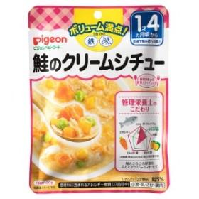 ピジョンベビーフード 食育ステップレシピ 鮭のクリームシチュー 1歳4ヵ月頃から 1歳4ヵ月頃から 120g