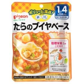 ※ピジョンベビーフード 食育ステップレシピ たらのブイヤベース 1歳4ヵ月頃から 120g