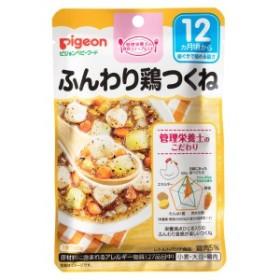 ※ピジョンベビーフード 食育ステップレシピ ふんわり鶏つくね 12ヵ月頃から 80g