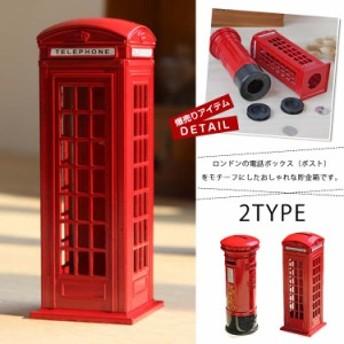 ポスト型 電話ボックス 貯金箱 インテリア 置物 オブジェ オシャレな置物 カッコいい インテリア 雑貨 小物