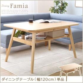 ダイニングテーブル ソファーテーブル 木製 幅120cm バーチ材天然木