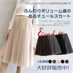 ウエストゴムで楽チン。チュールスカート チュール スカート 膝丈スカート ふんわり 3枚チュール重ね ダンス 衣装 パーティー