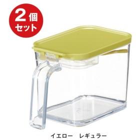 パッキン付き調味料ポット フォルマ 「イエロー」(レギュラー2個セット)