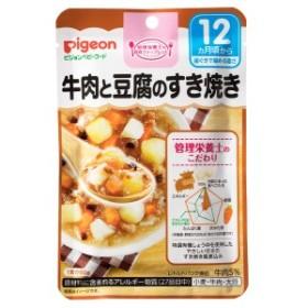 ※ピジョンベビーフード 食育ステップレシピ 牛肉と豆腐のすき焼き 12ヵ月頃から 80g