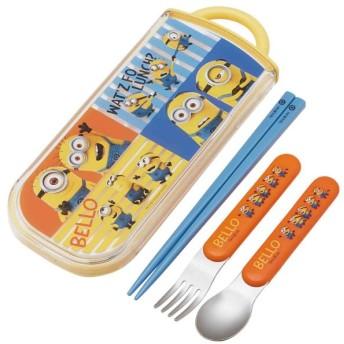 食洗機対応スライドトリオセット(お箸・スプーン・フォーク) カラー 「ミニオンズ3」
