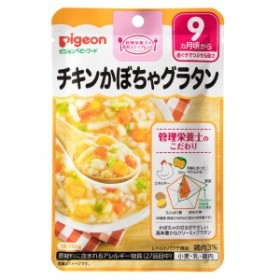 ピジョンベビーフード 食育ステップレシピ チキンかぼちゃグラタン 9ヵ月頃から 80g