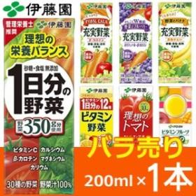 在庫限り!!【バラ売り】伊藤園 1日分の野菜などの野菜ジュース 200ml 1本
