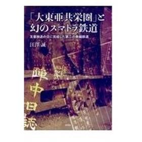「大東亜共栄圏」と幻のスマトラ鉄道/江澤誠