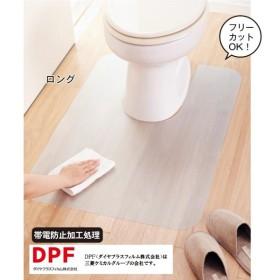 日本製 ほこりが付きにくい透明消臭トイレマット