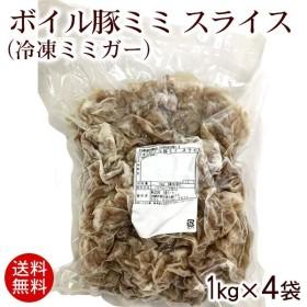 ボイル豚ミミ スライス 1kg×4袋 (冷凍ミミガー) 上原ミート (送料無料)