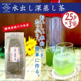 水出し煎茶 深蒸し 静岡茶 ティーパック 8g×25P×3袋セット(600g入り) 日本茶
