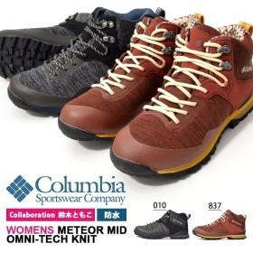 鈴木ともこコラボ トレッキングシューズ コロンビア Columbia レディース Meteor Mid Omni-Tech Knit 登山靴 アウトドアブーツ YU3978 得割20