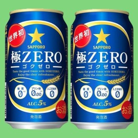 サッポロ 極ZERO(ゴクゼロ) プリン体ゼロ 発泡酒 350ml(1ケース/24本入り)(3)○