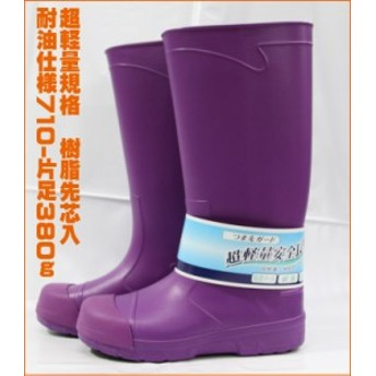 超軽量/耐油長靴/先芯入り【クロダルマ 710 長靴】軽量長靴 /耐油性 長靴