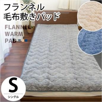 毛布 あったか敷きパッド シングル 暖かフランネル 洗える 敷パッドシーツ 杢