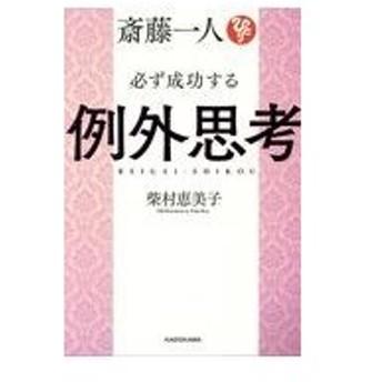 斎藤一人必ず成功する例外思考/柴村恵美子