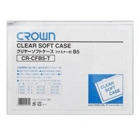 Crown/クラウン  クリヤーソフトケース B5 透明 B5判 CR-CFB5-T