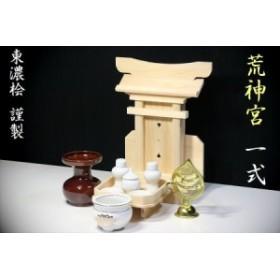 荒神宮■ 専用 神棚セット ■台所 三方荒神■陶器  一式■東濃桧