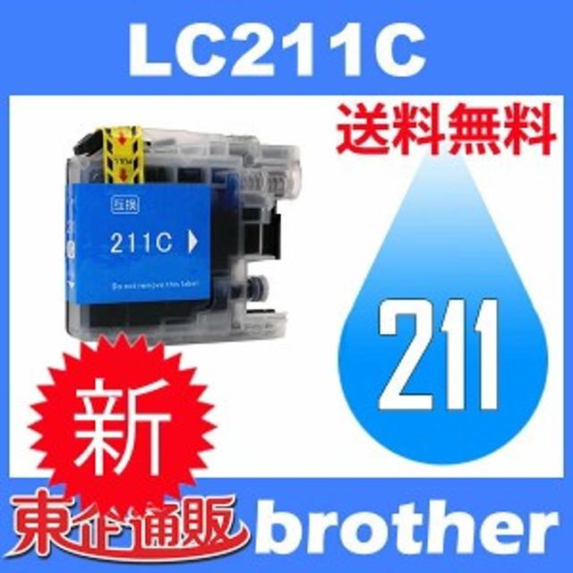 LC211 LC211-4PK LC211C シアン 互換インクカートリッジ brother ブラザー 送料無料