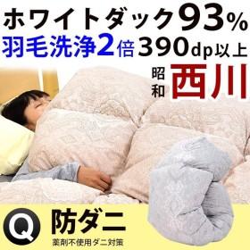 羽毛布団 クイーン 西川 93% 日本製 抗菌 防臭 ダニプルーフ 昭和西川 AI9005