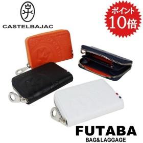 カステルバジャック ピッコロ 小銭入れ コインケース CASTELBAJAC Piccolo COIN CASE 022611 メンズ レディース