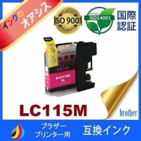 LC117/115 LC115M マゼンタ 互換インクカートリッジ brother ブラザー 最新バージョンICチップ付