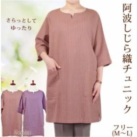 阿波しじら織チュニック M~L 日本製 コットン100% 綿100%