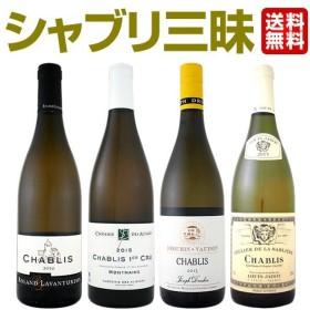 送料無料高級辛口ワインの代名詞「シャブリ」三昧 しかも極上一級入り 大当たり2015年&2016年ヴィンテージだけ白ワインセット 4本